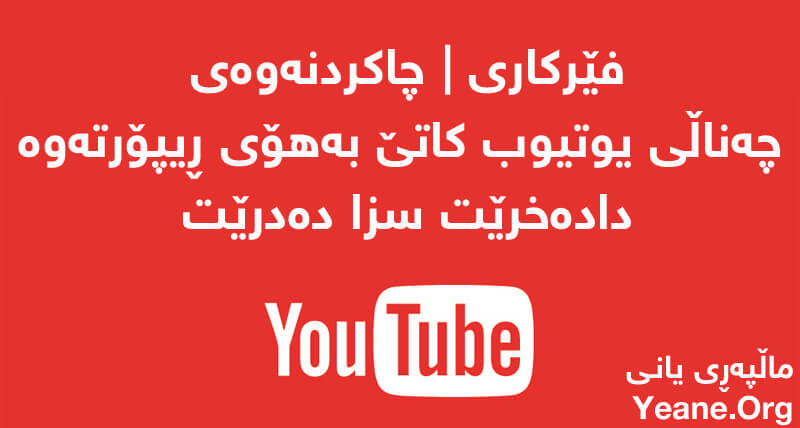 فێركاری | چاكردنەوەی چەناڵی یوتیوب كاتێ بەهۆی ڕیپۆرتەوە دادەخرێت سزا دەدرێت