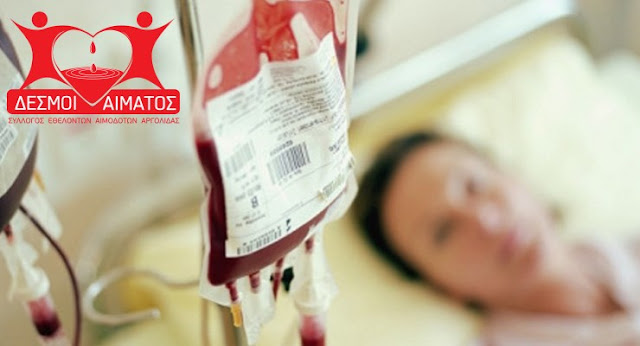 """Έκτακτο κάλεσμα αιμοδοσίας από τους """"Δεσμούς Αίματος"""" για τους πληγέντες από τις πυρκαγιές"""