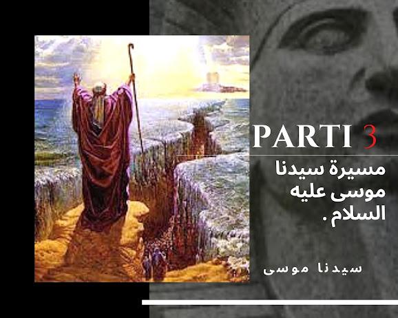 مسيرة نبي الله  سبحانه و تعالى موسى مع فرعون