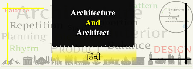 Meaning of Architecture and Architect in Hindi