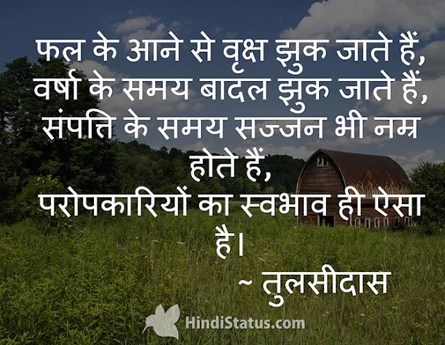 The Nature of Philanthropists - HindiStatus