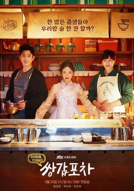 Releases, Cast, Synopsis, drama info