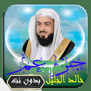 خالد الجليل Arkadiakids