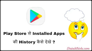 Play Store Me Installed Apps Ki History Ko Kaise Dekhe