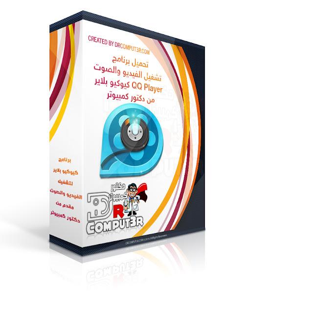 تحميل برنامج تشغيل الفيديو والصوت كيوكيو بلاير QQ Player أحدث إصدار