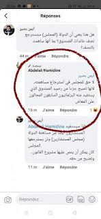 وزيعة 13 مليار بمجلس المستشارين تثير استياء المغاربة في زمن الأزمة و الجائحة !