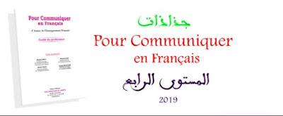 جذاذات pour communiquer en français للمستوى الرابع ابتدائي المنهاج الجديد