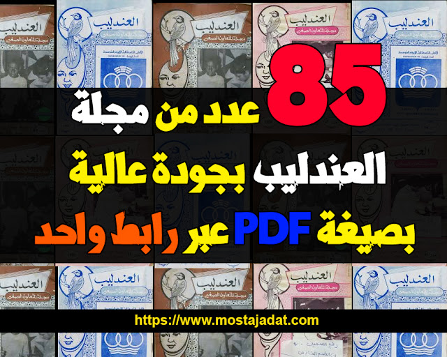 85 عدد من مجلة العندليب بجودة عالية بصيغة PDF عبر رابط واحد