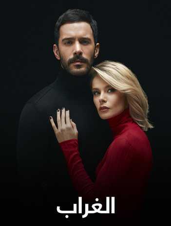 مشاهدة مسلسل الغراب موسم  1 مدبلجة Kuzgun (2020)