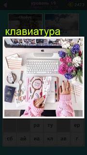 на столе лежит клавиатура, стоят цветы и косметика рядом 19 уровень 667 слов
