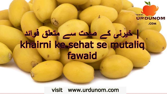 خیرنی کے صحت سے متعلق فوائد | khairni ke sehat se mutaliq fawaid