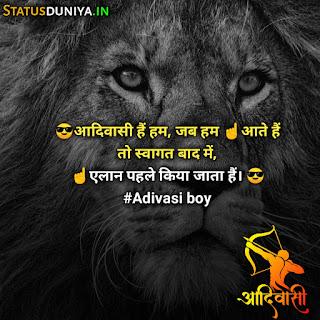 Top Adivasi Attitude Shayari Status In Hindi 2021