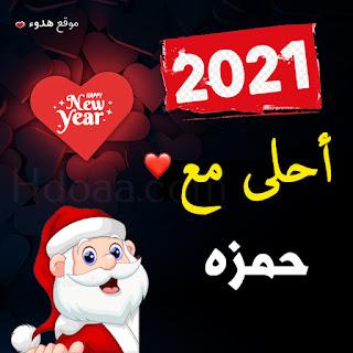 صور 2021 احلى مع حمزه