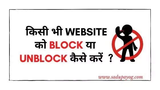 How to Block or Unblock Any Website in PC