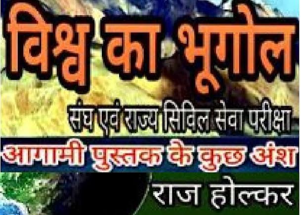 World Geography (विश्व का भूगोल) Download Free PDF Notes in Hindi By Raj Holkar