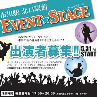 JR総武線 市川駅北口 イベントステージ