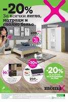 MOMAX  Брошура - Каталог 29.06 - 12.07 2020  → -20% ЗА ВСИЧКИ ЛЕГЛА, МАТРАЦИ И СПАЛНО БЕЛЬО