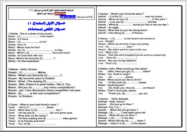 مراجعة ليلة الإمتحان الصف الأول الإعدادى الترم الأول 2021 مستر محمد فوزى
