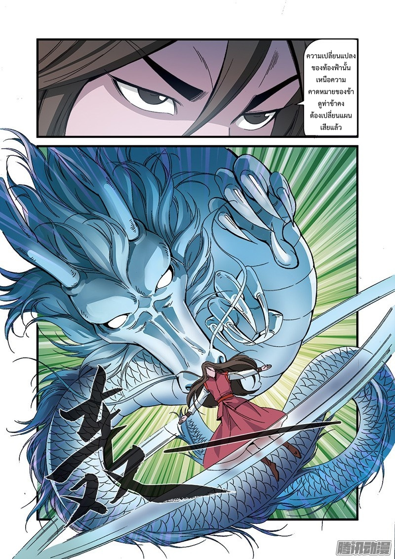 อ่านการ์ตูน Xian Ni 54 ภาพที่ 8