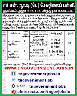 mnrd-girls-hr-sec-school-srivilliputhur-recruitment-of-teachers-posts-2017