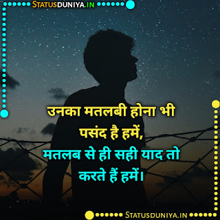 Matlabi Log Status Images In Hindi For Whatsatpp, उनका मतलबी होना भी पसंद है हमें, मतलब से ही सही याद तो करते हैं हमें।