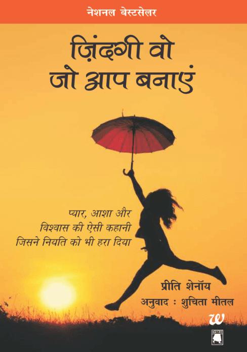 जिंदगी वो जो आप बनाएं : प्रीती शेनॉय द्वारा पीडीऍफ़ पुस्तक  | Zindagi Wo Jo Aap Banaye By Preeti Shenoy PDF Book In Hindi Free Download