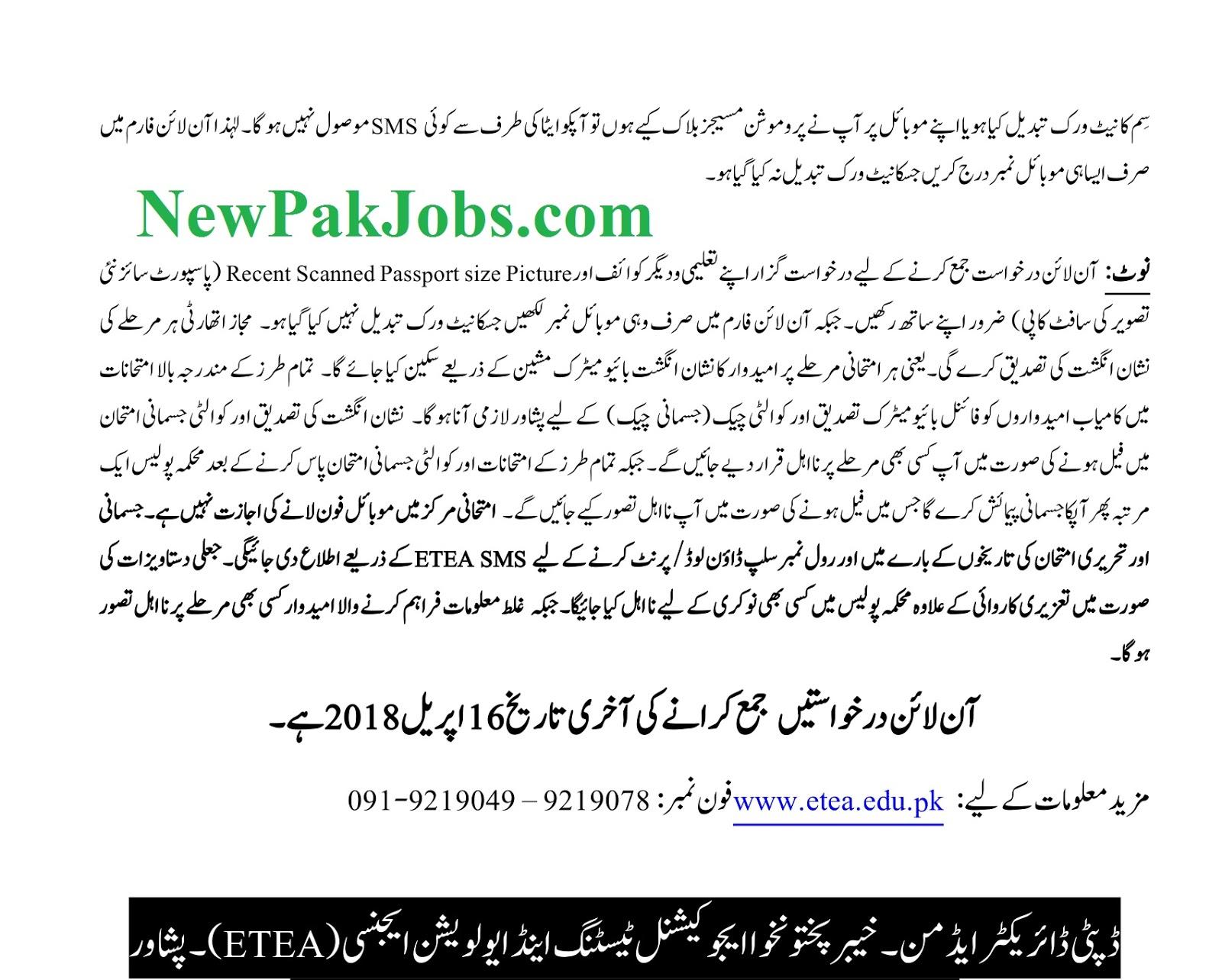 kpk-constable-jobs