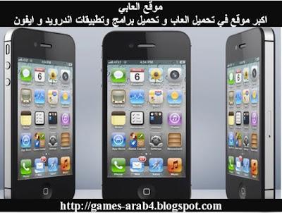 تحميل برامج وتطبيقات ايفون ios  وايباد برابط مباشر مجاني Download programs and apps iphone