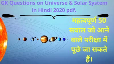 GK Questions on Universe & Solar System in Hindi 2020 pdf.