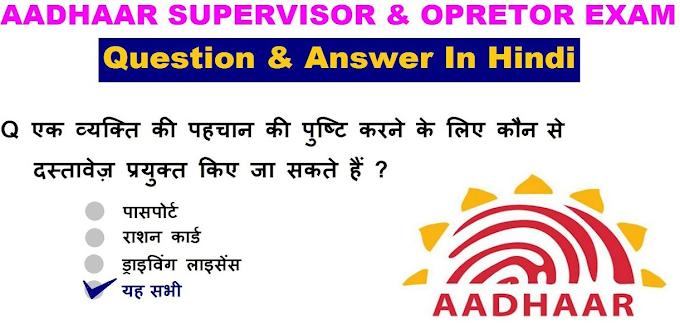 Adhaar Supervise & Operator Exam Questions Answer/Adhar Superviser / Operator Exam Quiz