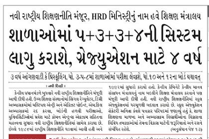 New Education Policy in India (Gujarati)