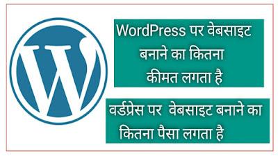 WordPress par website banane ka kitna kimat lagta hai