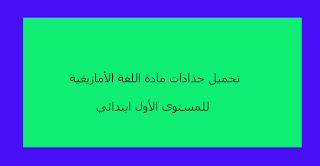 تحميل جذاذات مادة اللغة الأمازيغية للمستوى الأول ابتدائي