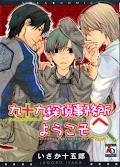 Tsukumo Tantei Jimusho e Youkoso