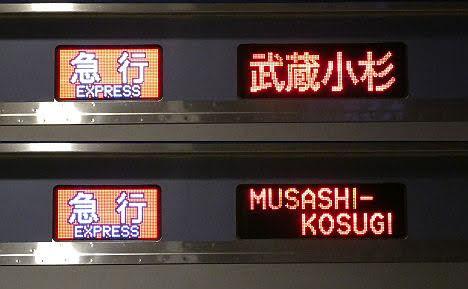 東急東横線 急行 武蔵小杉行き4 横浜高速鉄道Y500系