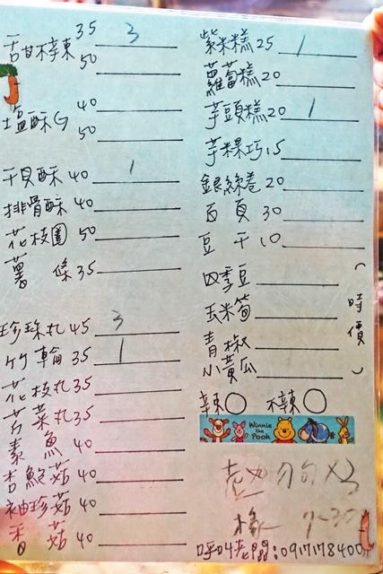 沅馨素食鹹酥雞菜單~桃園素食炸物