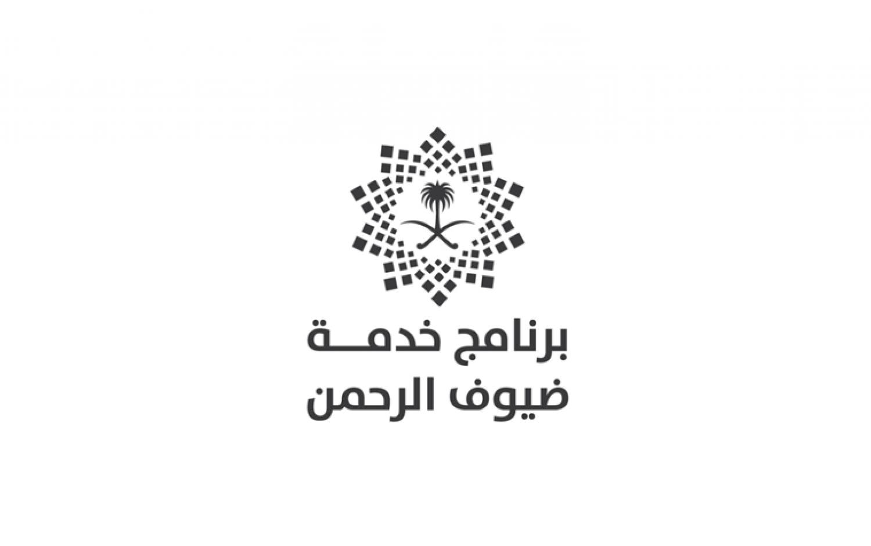وظائف برنامج خدمة ضيوف الرحمن السعودية 1442