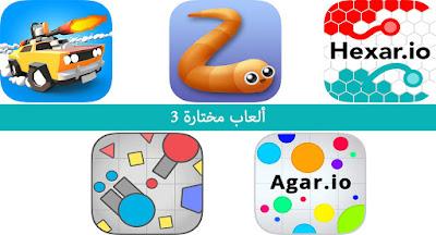 ألعاب مختارة 3