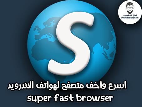 اسرع واخف متصفح انترنت لهواتف الاندرويد - super fast browser