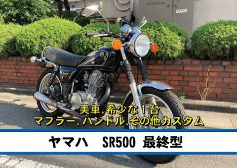 【中古 SR500 最終型】希少美車ライトカスタム