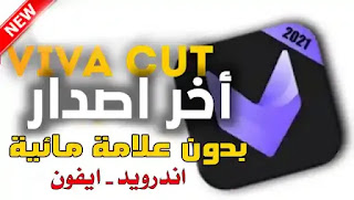 تحميل برنامج viva cut مهكر للاندرويد من ميديا فاير بدون علامة مائية | Viva cut Pro