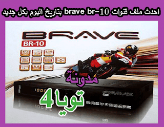 احدث ملف قنوات براف brave br-10 بتاريخ اليوم بكل جديد