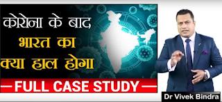 कोरोना के बाद भारत का क्या हाल होगा ? | Full Case Study by Vivek Bindra