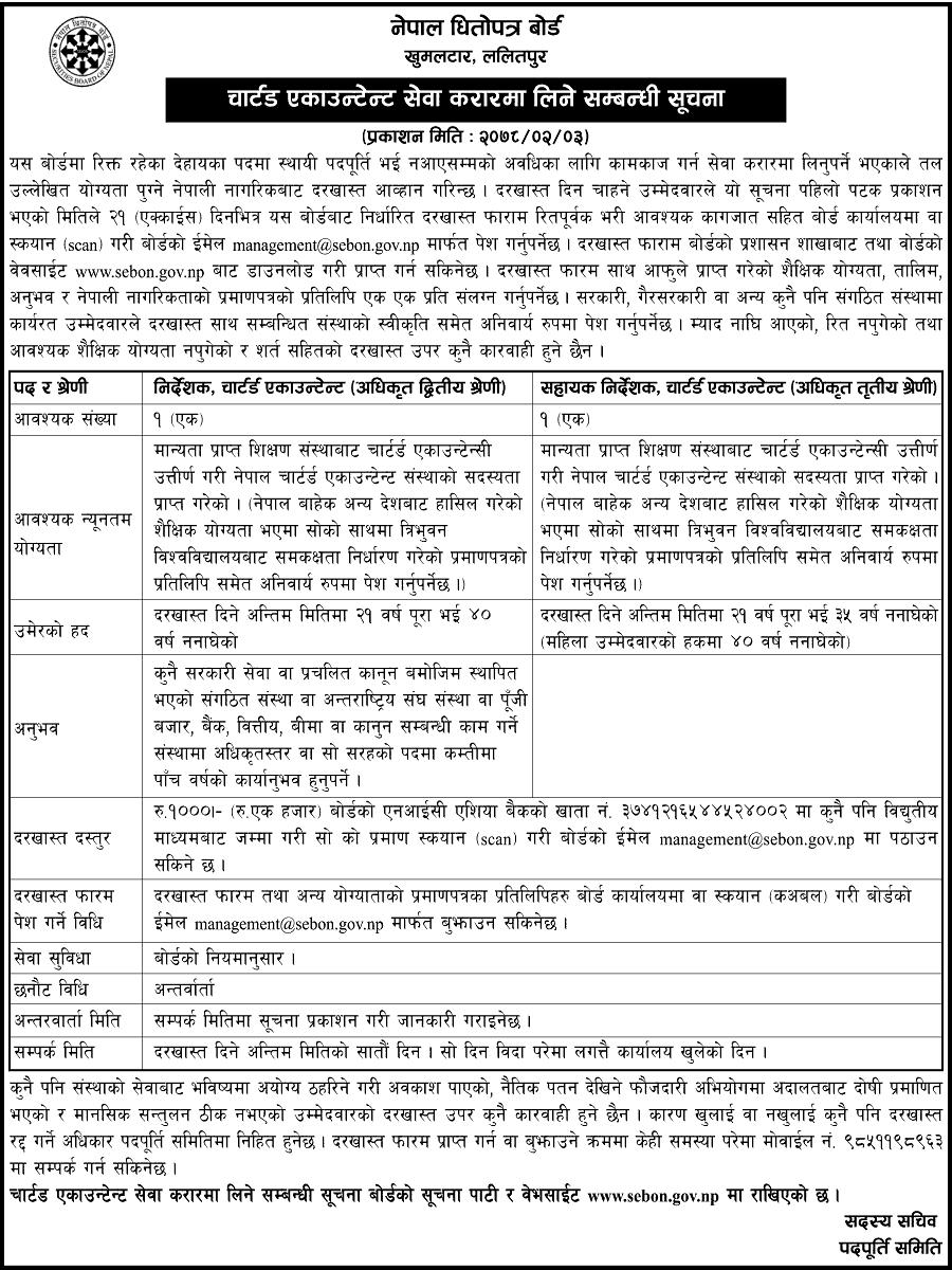 Securities Board of Nepal (SEBON) - Nepal Dhitopatra Board, Khumaltar, Lalitpur Job Vacancy for Chartered Accountant (CA)