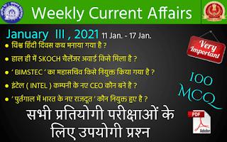 Weekly Current Affairs ( January III , 2021 )