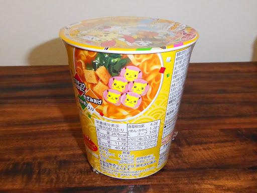 【サッポロ一番】ポケモンヌードルうどん POKEMON NOODLE UDON Soy sauce Flavor