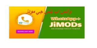 تحميل تحديث واتس اب بلس جي مودز 2020 WhatsApp JiMODs اخر اصدار ضد الحظر