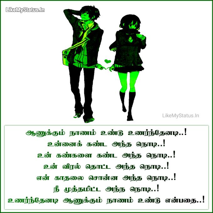 ஆணுக்கும் நாணம் உண்டு... Naanam Tamil Quote Image...