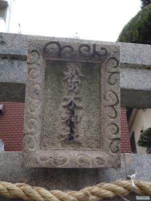 松乃木神社扁額