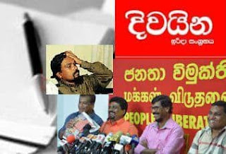 Divaina Newspaper  JVP Wimal